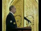 В.Путин.Вступления в должность Президента России.Part 5