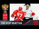 ЧМ 2018. 12.05.2018г. Россия 4-3 Швейцария. Обзор матча