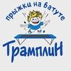 """""""Трамплин"""" - прыжки на батуте в Сергиевом Посаде"""