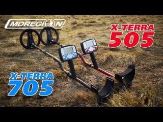 Minelab X-Terra 705 или X-Terra 505 Какой металлоискатель выбрать. сравниваем