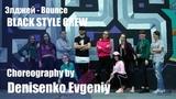 Элджей - Bounce. BLACK STYLE CREW. Choreography by Denisenko Evgeniy. All Stars Dance Centre 2018