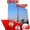 Группа солидарности с КНДР
