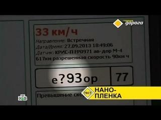 Главная Дорога НТВ про нанопленку на ГОС номера