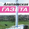 Alapaevskaya Gazeta