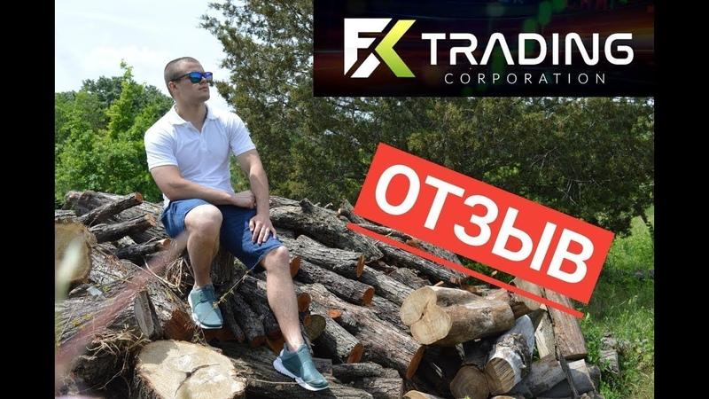 FX Trading Corporation - Отзыв инвестора о компании. Результат за 6 дней