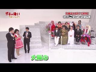 Gaki No Tsukai #1408 (2018.06.03) — 5th Lip-sync Song Show (Part 2) (夜の口ぱくヒットスタジオ (後編))