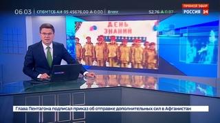 Новости на Россия 24 • В День знаний за парты сядут 30 миллионов российских школьников