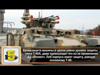 10 interesting facts about the BMPT -Terminator- (Object 199 -Frame-) - Top 10