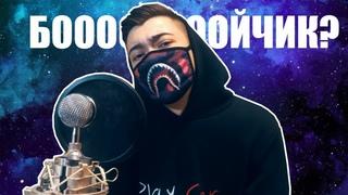 ФРЕНДЗОНА - БОЙЧИК (COVER)