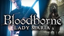 Bloodborne Lady Maria of the Astral Clocktower METAL COVER by RichaadEB