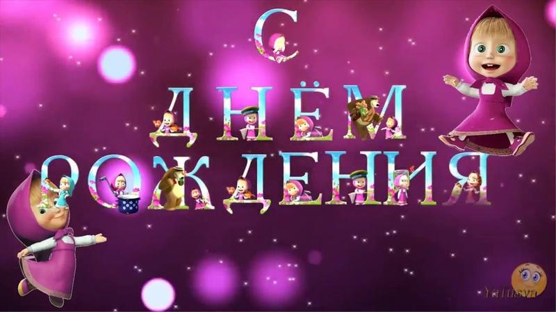 Маша и Медведь песня С днем рождения Masha and the Bear song Happy birthday