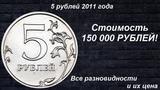 Редкие монеты 5 рублей 2011 - Все разновидности и их цена!