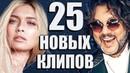 25 НОВЫХ ЛУЧШИХ КЛИПОВ Декабрь 2018 Самые Горячие Видео Главные Хиты Страны