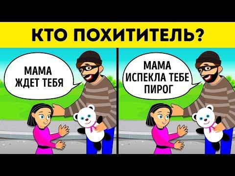 Каждый Ребенок Должен Выучить Кодовое Слово Чтобы Избежать Похищения