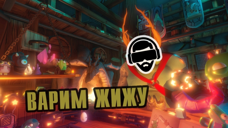 🔴 ВАРИМ ЖИЖУ ► Dungeon brewmaster VR