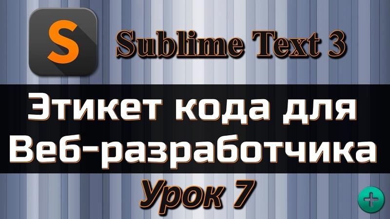 Как правильно писать и форматировать код, Этикет разработчика, Видео курс по Sublime Text 3, Урок №7