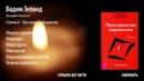 ► Трансерфинг Реальности Ступень I Пространство вариантов Вадим Зеланд Аудиокнига