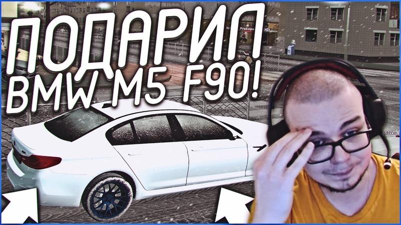 ПОДАРИЛ BMW M5 F90 СЛУЧАЙНОМУ ЧЕЛОВЕКУ! (CRMP | GTA-RP)