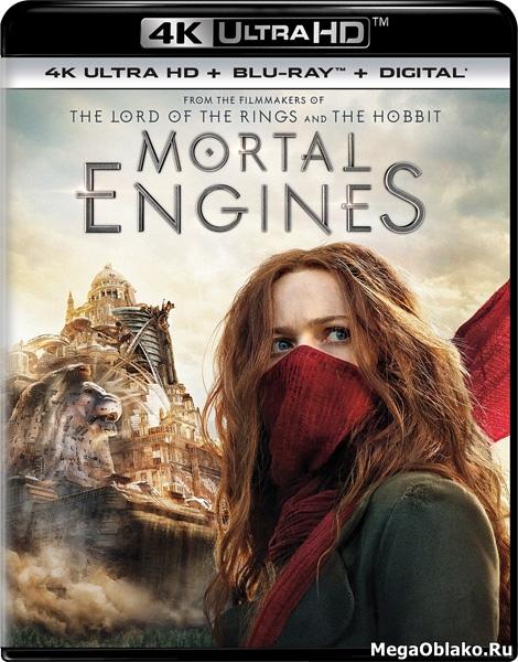 Хроники хищных городов / Mortal Engines (2018)   UltraHD 4K 2160p