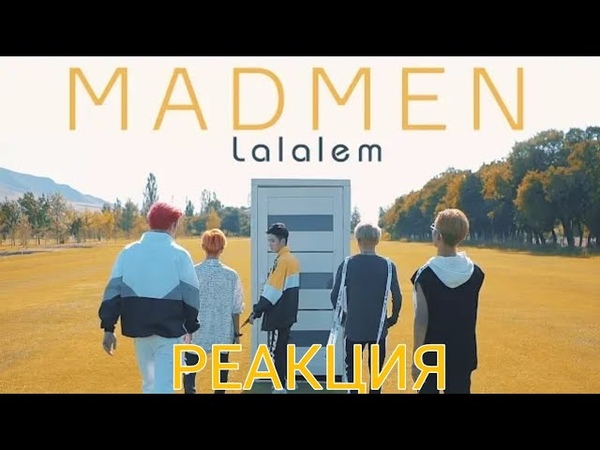 Mad Man Lalalem Reaction Мэд Мэн Лалалем Реакция