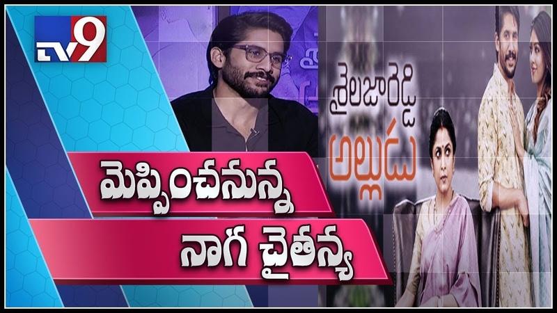 Naga Chaitanya on Sailaja Reddy Alludu - TV9 Exclusive