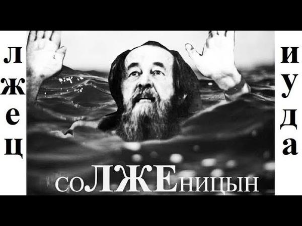 Гоблин - Про ложь Солженицына