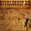 BUCKLESHOP.RU