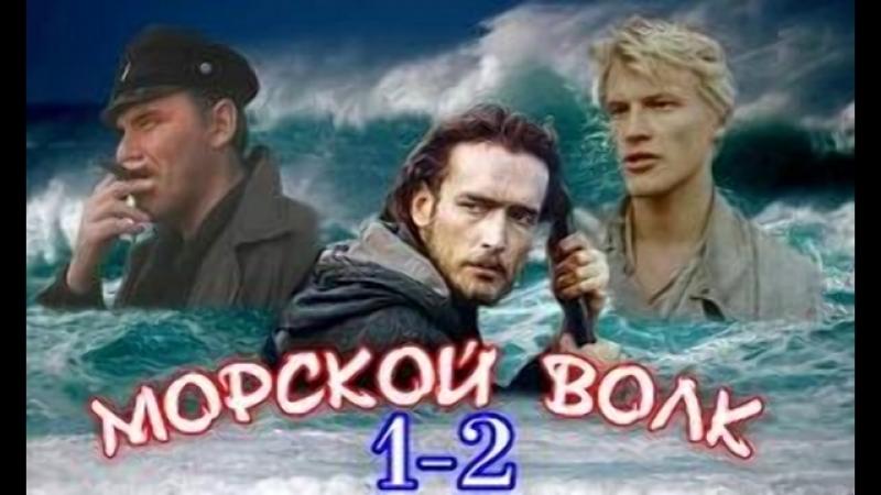 Морской волк 1990, СССР, приключенческая драма