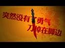 【洛天依言和乐正绫原创】四重罪孽【妄想症系列】【DELA 狸】【PV修正 12