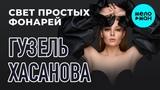 Гузель Хасанова - Свет простых фонарей (Single 2019)