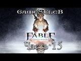 Прохождение игры Fable Anniversary часть 15