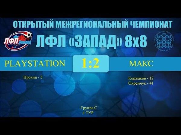 ЛФЛ Запад 8X8-2018. PLAYSTATION (Ярославль) - МАКС (Смоленск) 12 (обзор матча)