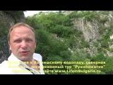 Болгария. Никита Токарев. Экскурсия на Хотнишский водопад в Болгарии