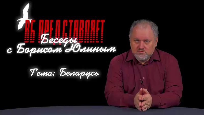 Беседы с Борисом Юлиным. Что такое Беларусь и куда она идёт [Аудио]