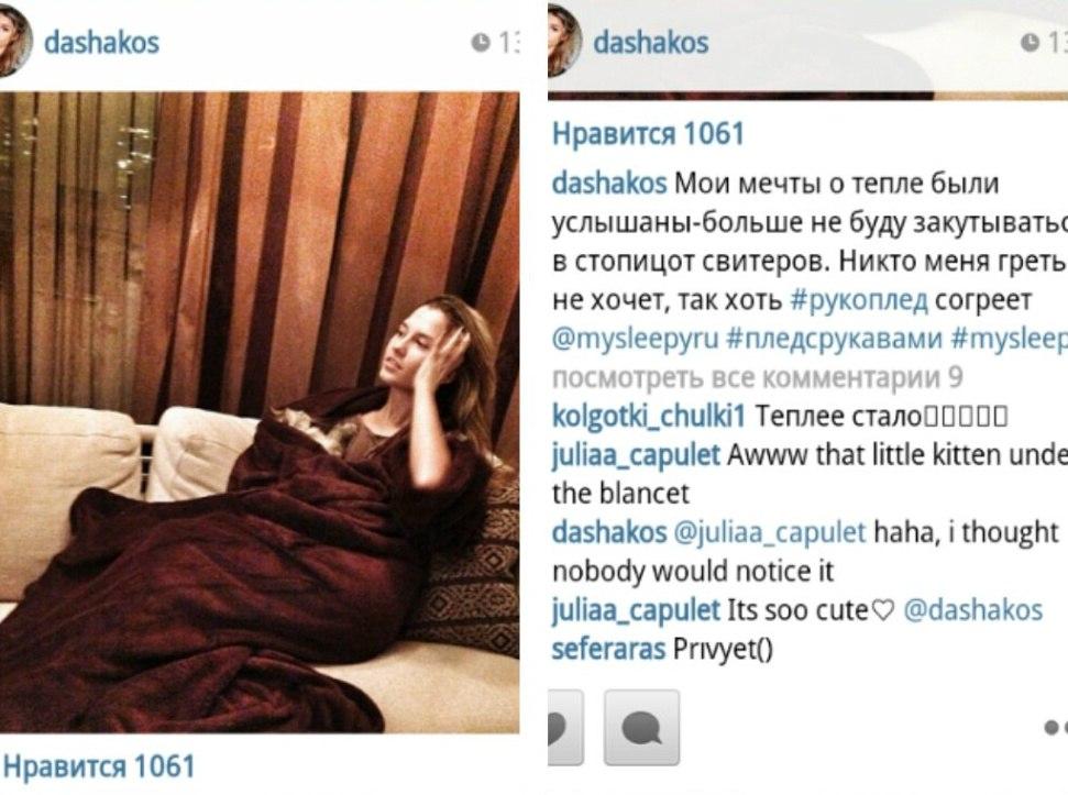 Даша Костромитина