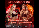 Эроникотин Екатерина Korol feat Анна Калашникова