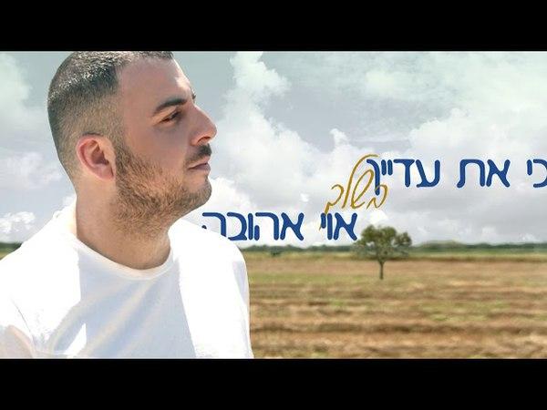 בן אל - עדיין רחוקה BENEL ADAIN REHOKA