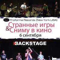 Концерт групп Странные игры и Сниму в кино
