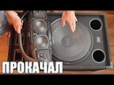 ПРОКАЧАЛ JBL BOOMBOX В TEUFEL ROCKSTER XL из Mac Audio Soundforce 3800