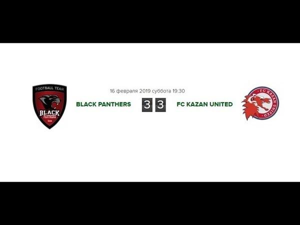КУБОК КЛЧ 2019. Группа А. Black Panthers 3:3 FC Kazan United