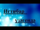 Иғтибар үҙәгендә 18 07 18 Ырғыҙ Кәмәлек буйы башҡорттары