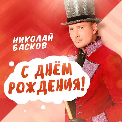 Николай Басков альбом С днём рождения!