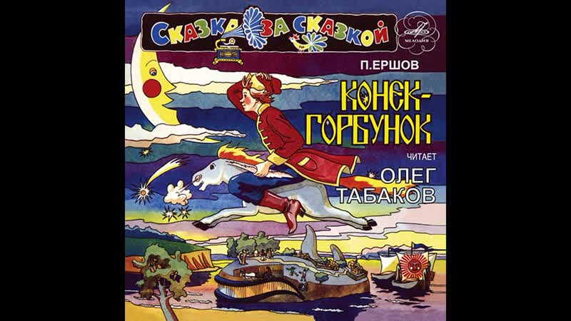 Конек Горбунок – Аудиосказка – Читает Олег Табаков