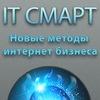 Айтисмарт - новые методы интернет - бизнеса