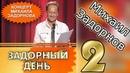 Михаил Задорнов Концерт Задорный день 2