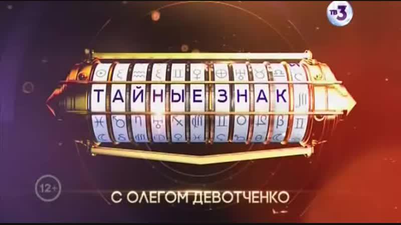 Тайные знаки с Олегом Девотченко. Гости из будущего. Эфир 19 января 2016