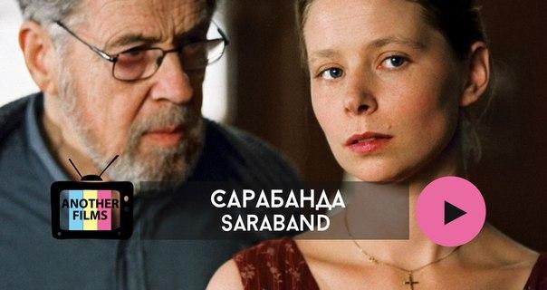 Сарабанда (Saraband)