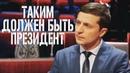 Это видео должен увидеть каждый украинец Зеленский все это понимает Слуга Народа ЛУЧШЕЕ