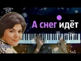Майя Кристалинская - А снег идёт