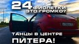 24 Фиолетки - это громко Автозвук и туса в центре Питера!